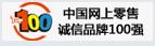 中国网上零售诚信品牌100强